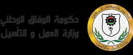 عمل الوفاق تعلن عن الإفراج على مرتبات أبريل لفائض الملاكات الوظيفية صدى